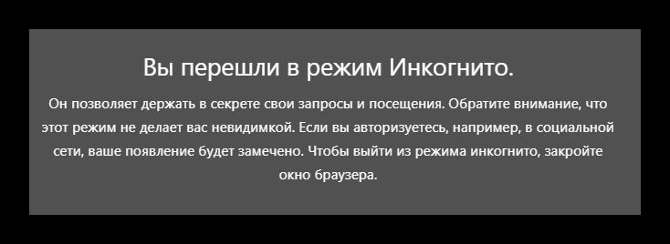 Инкогнито в Яндекс.Браузере