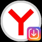 InstaSaver для Яндекс.Браузера