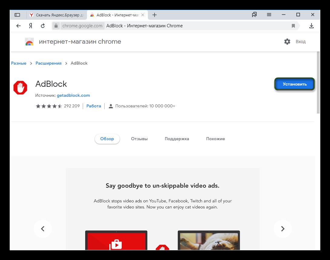 Инсталляция AdBlock для Яндекс.Браузера