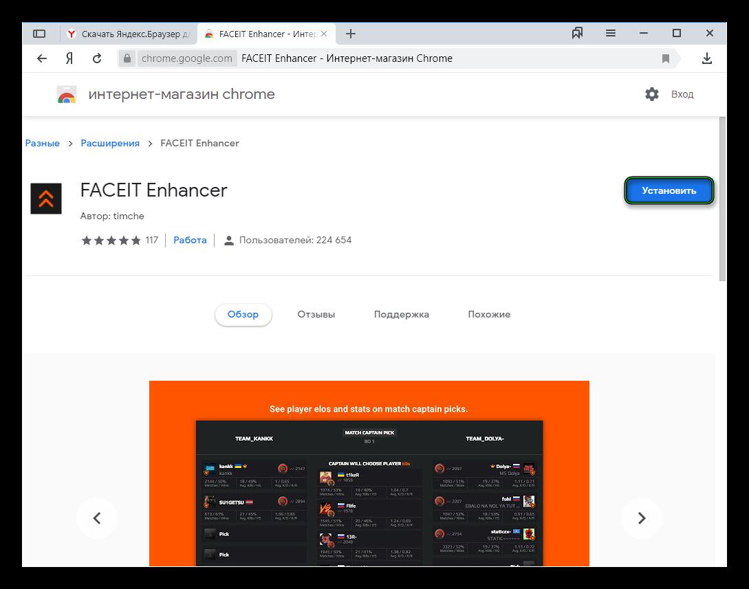 Инсталляция FaceIt Enhancer для Яндекс.Браузера