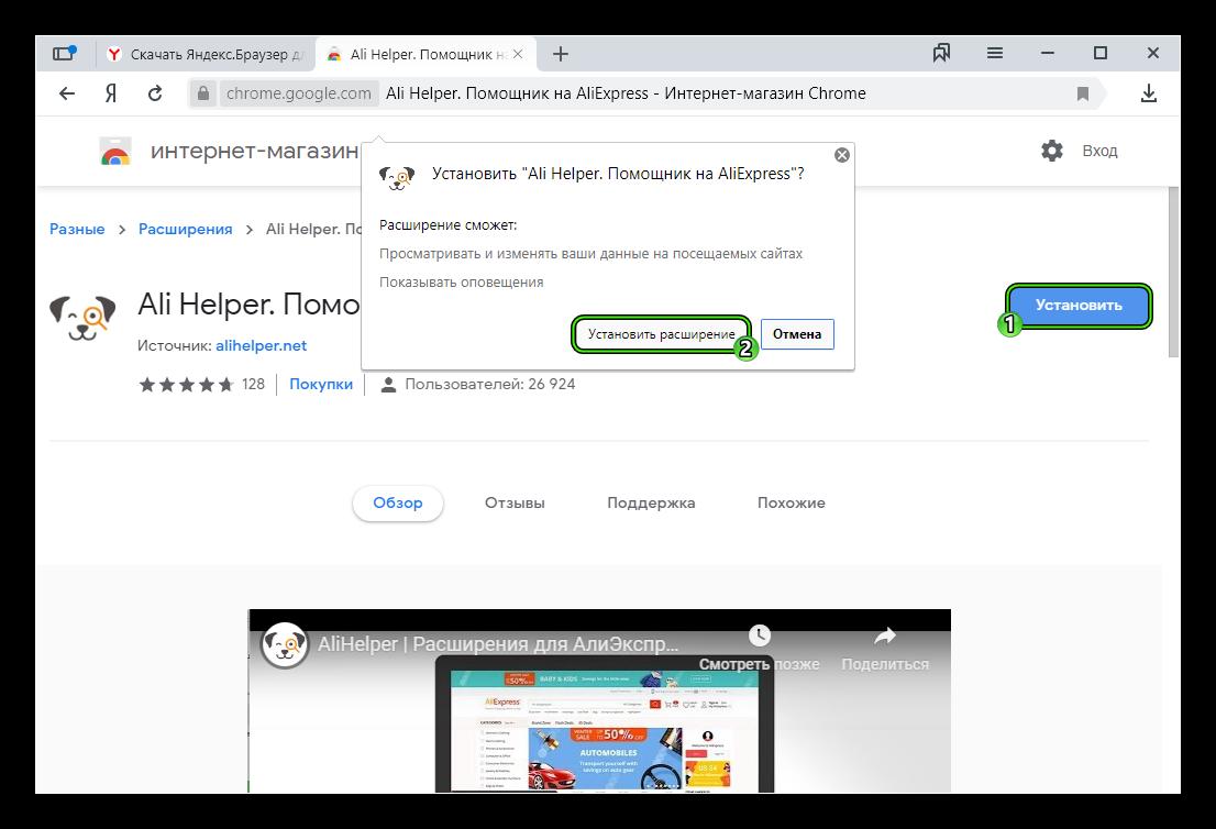 Инсталляция расширения AliHelper для Яндекс.Браузера