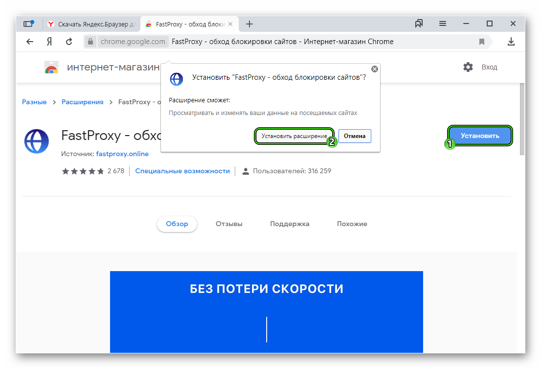 Инсталляция расширения Fast Proxy для Яндекс.Браузера