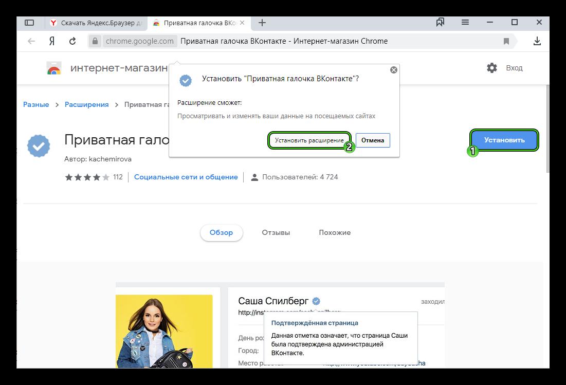 Инсталляция расширения Галочка ВК для Яндекс.Браузера
