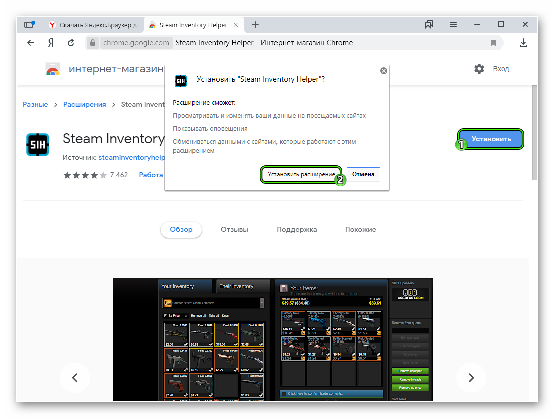 Инсталляция расширения Steam Inventory Helper для Яндекс.Браузера