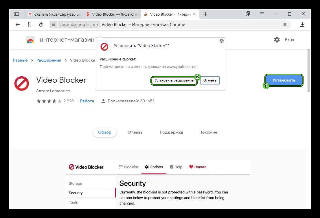 Инсталляция расширения Video Blocker для Яндекс.Браузера