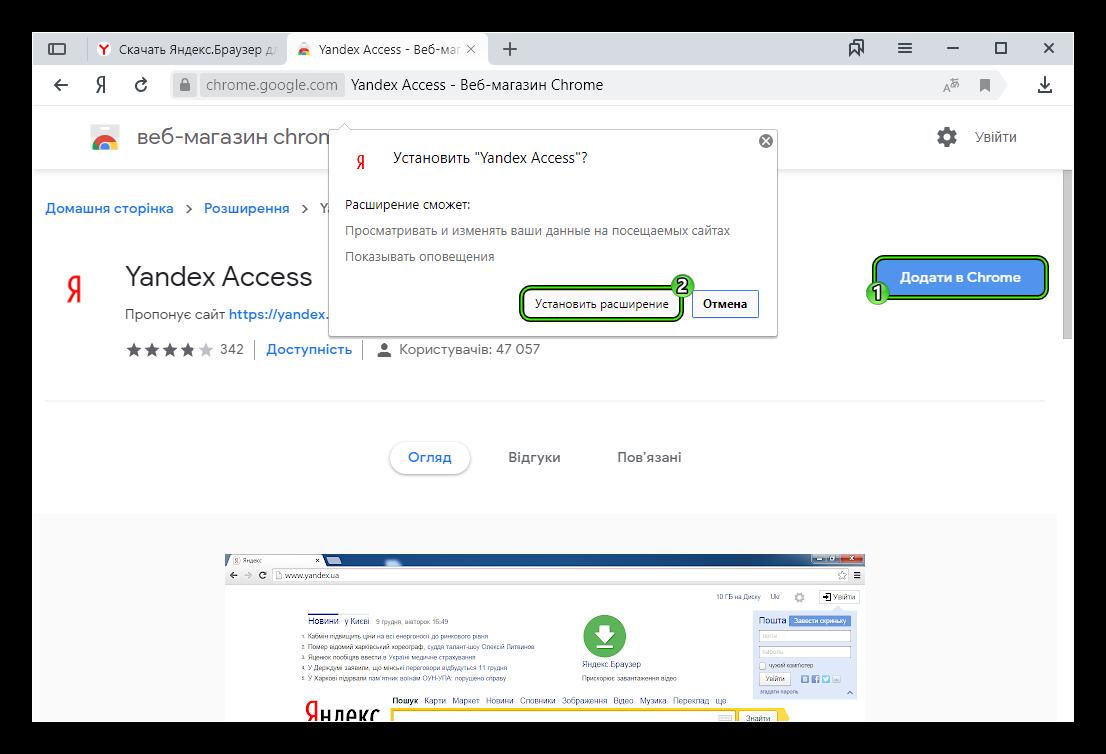 Инсталляция расширения Yandex Access для Яндекс.Браузера