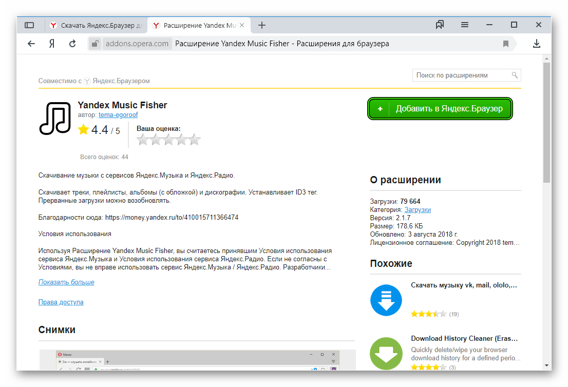 Инсталляция расширения Yandex Music Fisher для Яндекс.Браузера