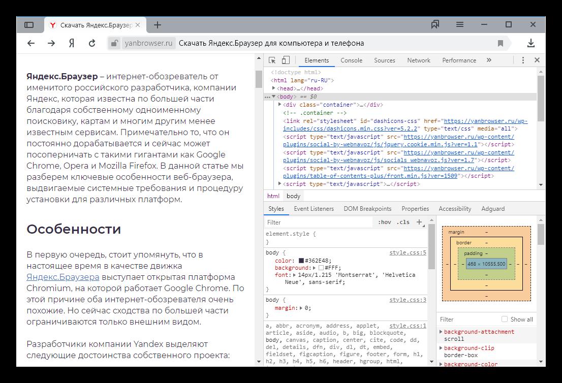 Инструменты разработчика в Яндекс.Браузере