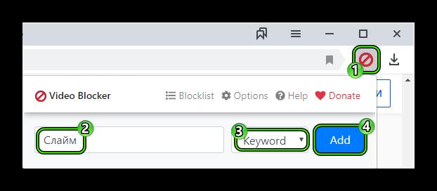 Использование расширения Video Blocker для Яндекс.Браузера