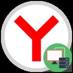 Как настроить прокси в Яндекс.Браузере