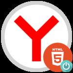 Как отключить HTML5 в Яндекс.Браузере