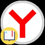 Как открыть закладки в Яндекс.Браузере