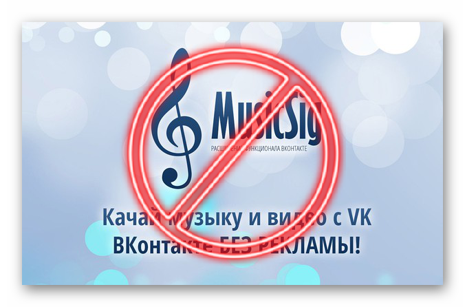 Картинка MusicSig для Яндекс.Браузера