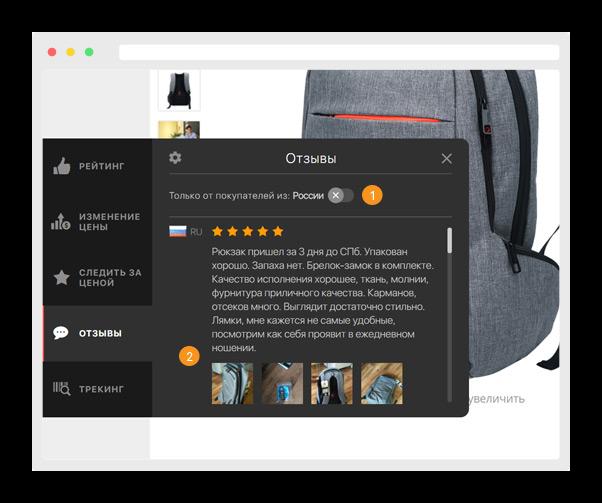 Картинка Отзывы в AliHelper для Яндекс.Браузера