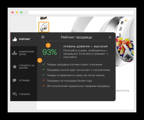 Картинка Рейтинг продавцов в AliHelper для Яндекс.Браузера