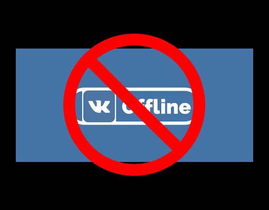 Картинка VK Offline для Яндекс.Браузера