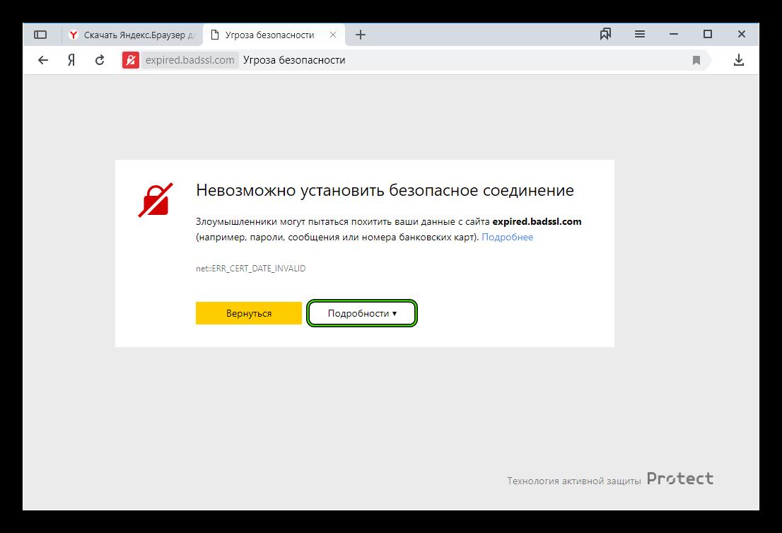 Кнопка Подробности на странице просроченного сертификата в Яндекс.Браузере