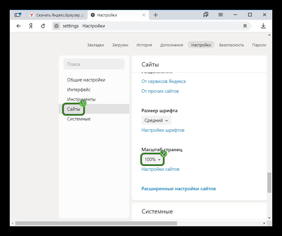 Масштабирование всех страниц в Яндекс.Браузере