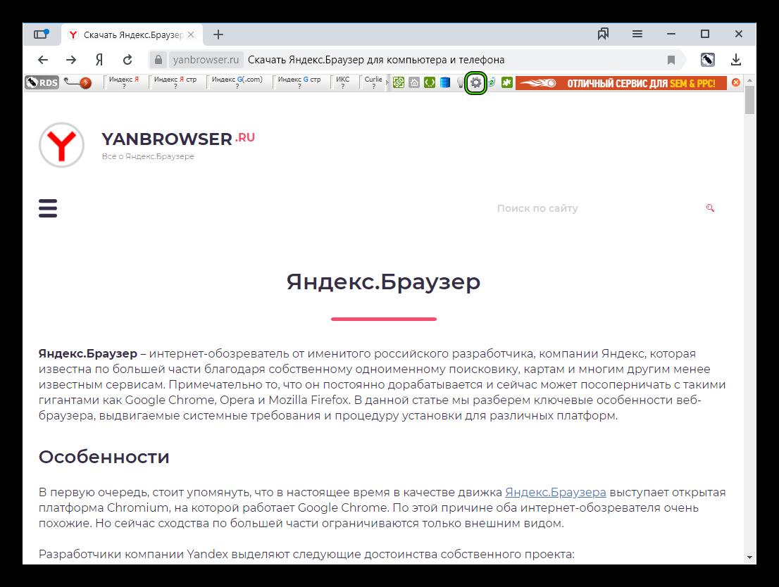 Настройки расширения RDS Bar для Яндекс.Браузера