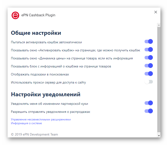 Настройки расширения ePN Cash Back для Яндекс.Браузера