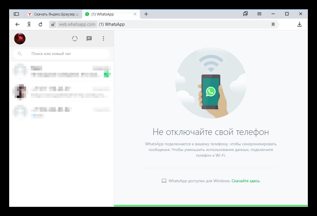 Общий веб-версии WhatsApp для Яндекс.Браузера