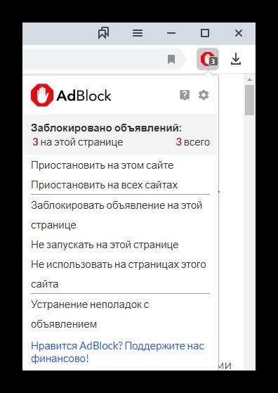 Общий вид AdBlock для Яндекс.Браузера