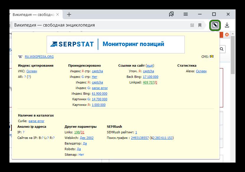 Общий вид расширения RDS Bar для Яндекс.Браузера