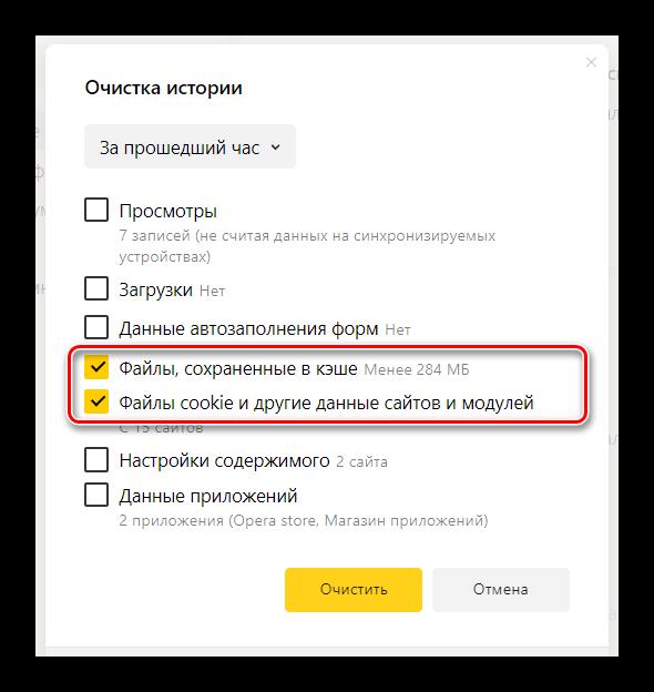 Очистка cookies в Яндекс Браузере