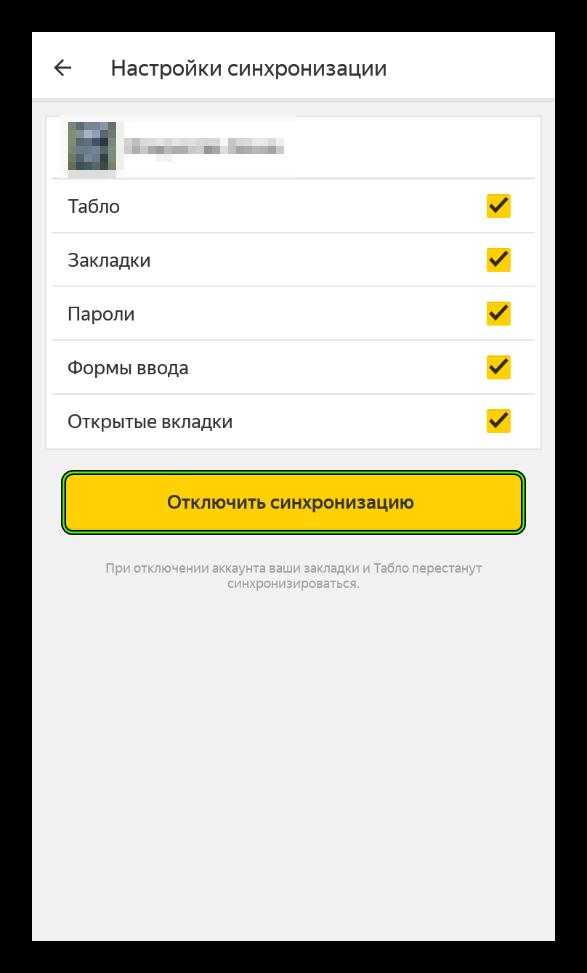 Опция Отключить синхронизацию в мобильной версии браузера