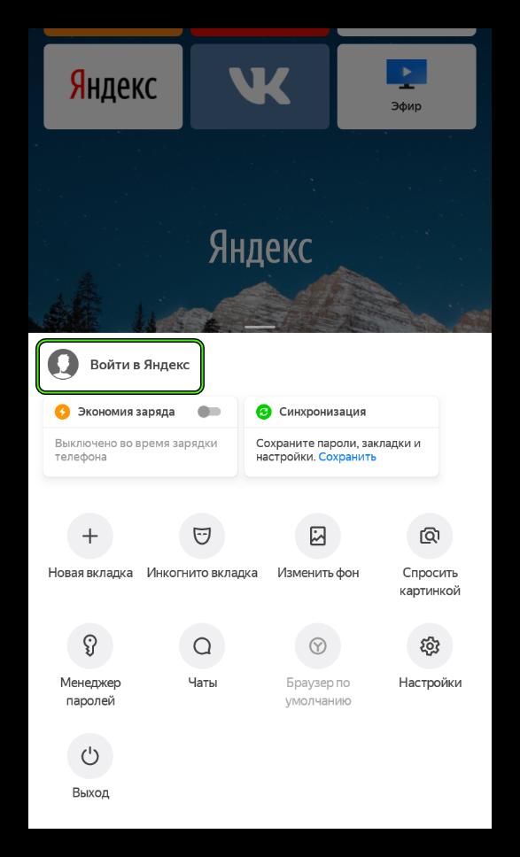Опция Войти в Яндекс в мобильной версии браузера