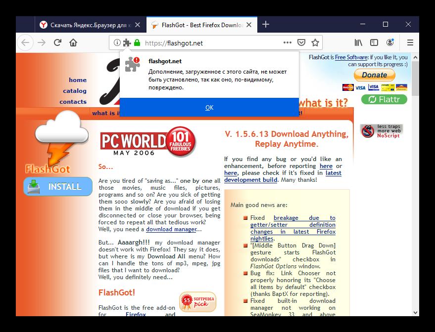 Ошибка установки FlashGot для Mozilla Firefox