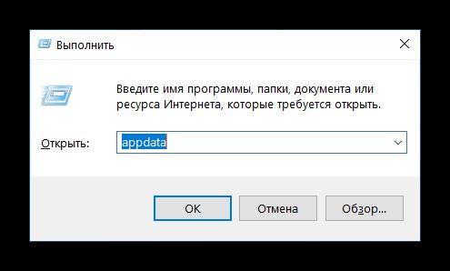 Открытие appdata