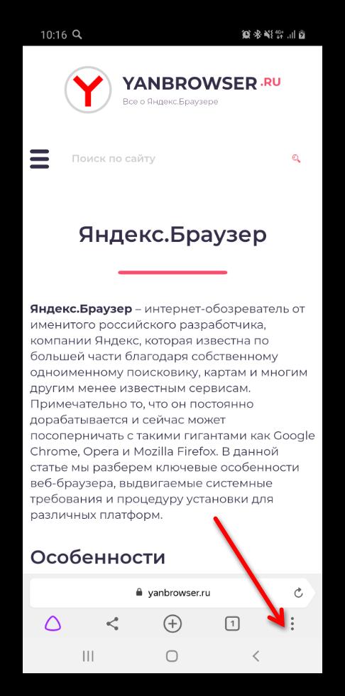Открываем меню в Яндекс Браузере на телефоне