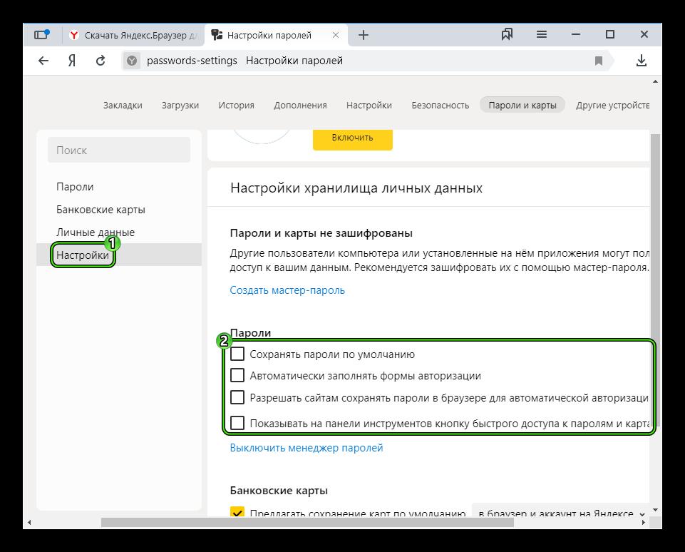 Параметры сохранения паролей в Яндекс.Браузере