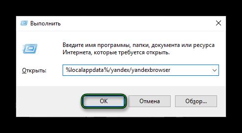 Переход в пользовательский каталог браузера через инструмент Выполнить