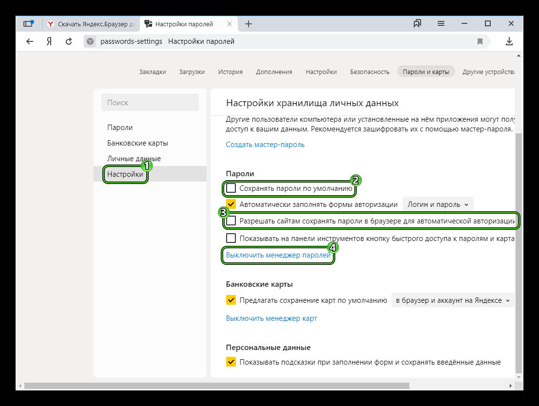 Полное отключение сохранения паролей в Яндекс.Браузере