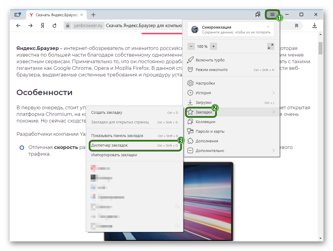 Пункт Диспетчер закладок в меню Яндекс.Браузера