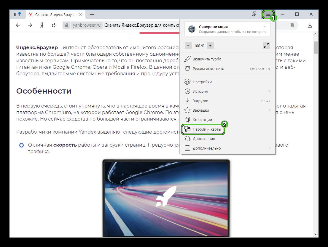 Пункт Пароли и карты в меню Яндекс.Браузера