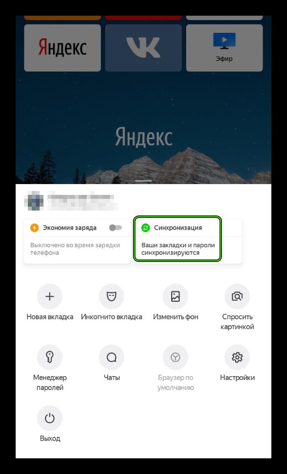 Пункт Синхронизация в мобильной версии браузера