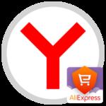 Расширение AliHelper для Яндекс.Браузера