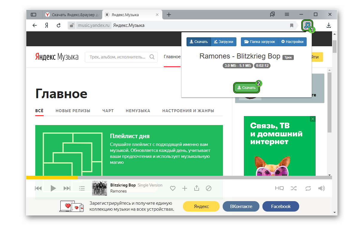Скачать конкретную песню через Yandex Music Fisher для Яндекс.Браузера