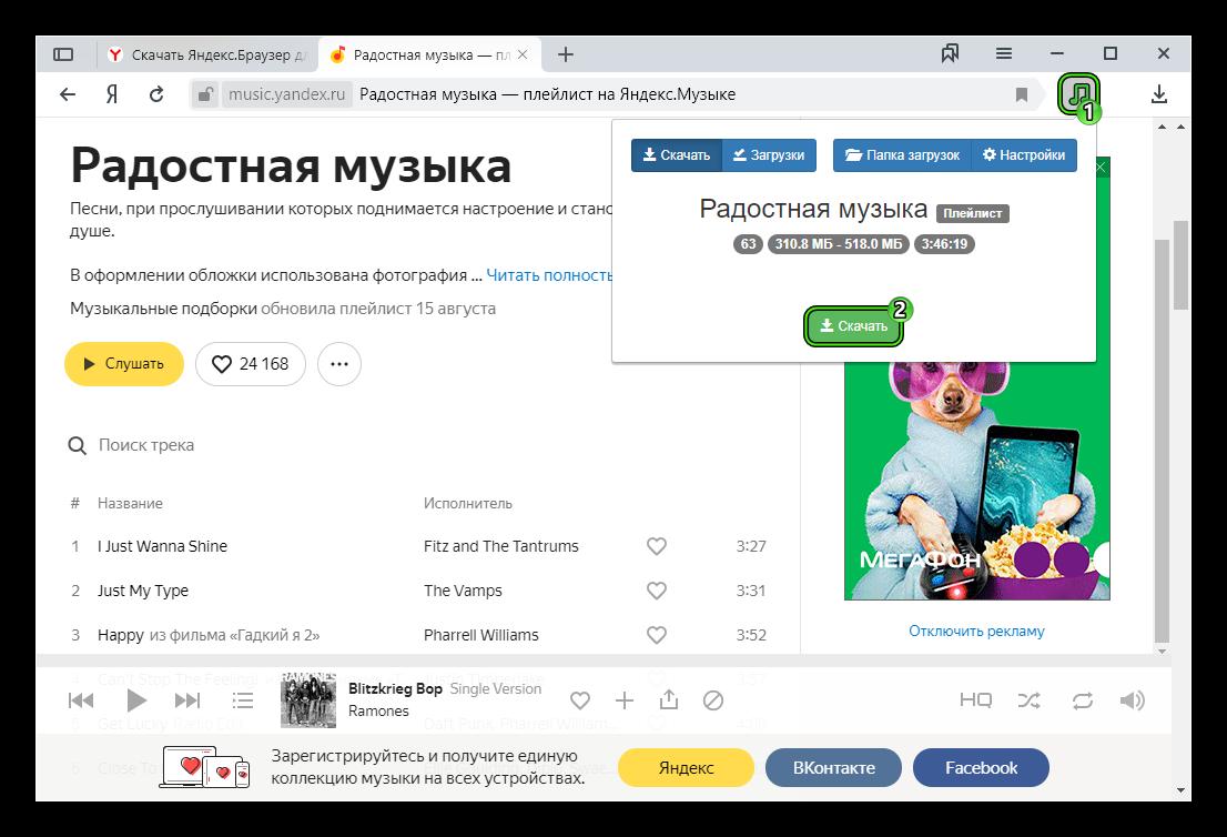 Скачать весь плейлист через Yandex Music Fisher для Яндекс.Браузера