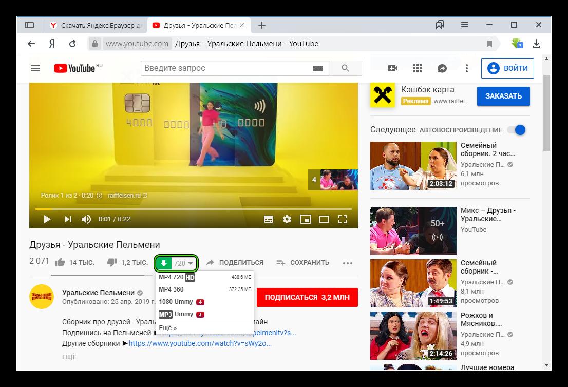 Скачать видео с YouTube через SaveFrom.net для Яндекс.Браузера