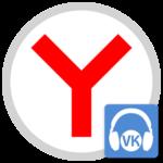 VKSaver для Яндекс.Браузера