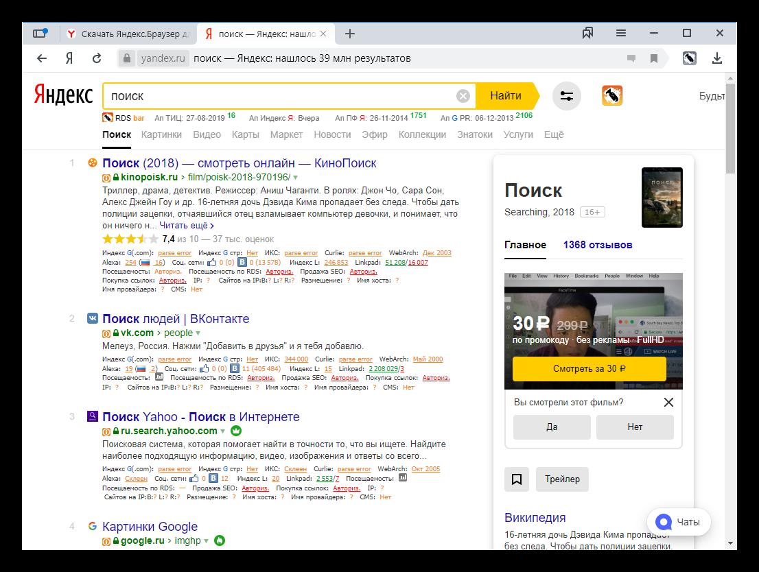 Вид страницы поиска в расширении RDS Bar для Яндекс.Браузера