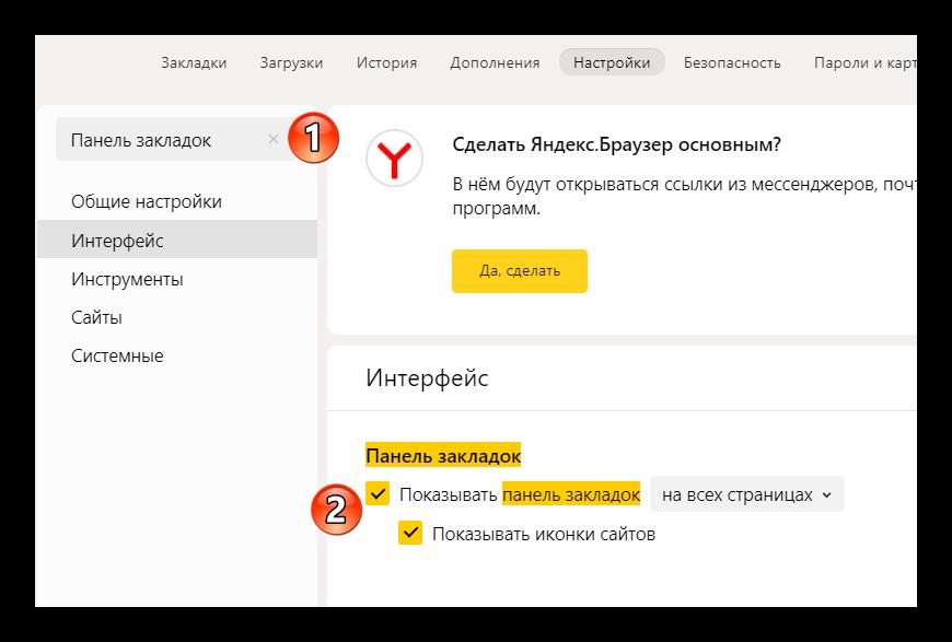 Включение панели закладок в Яндекс Браузере