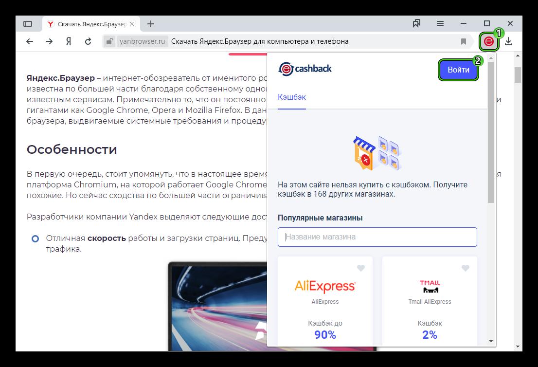 Войти в ePN Cash Back для Яндекс.Браузера