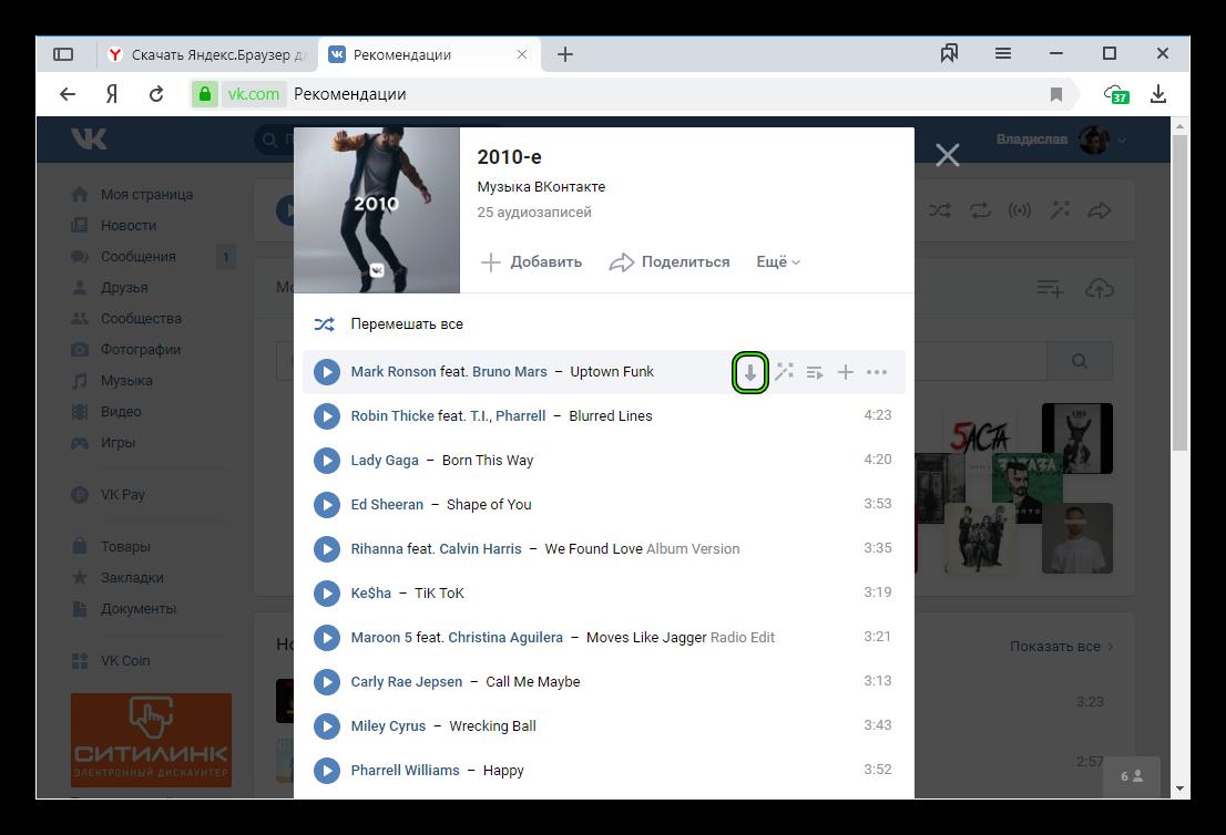 Загрузка музыки из ВК через расширение Skyload для Яндекс.Браузера