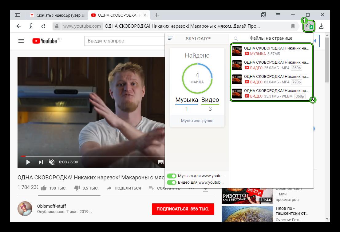 Загрузка видео из YouTube через расширение Skyload для Яндекс.Браузера