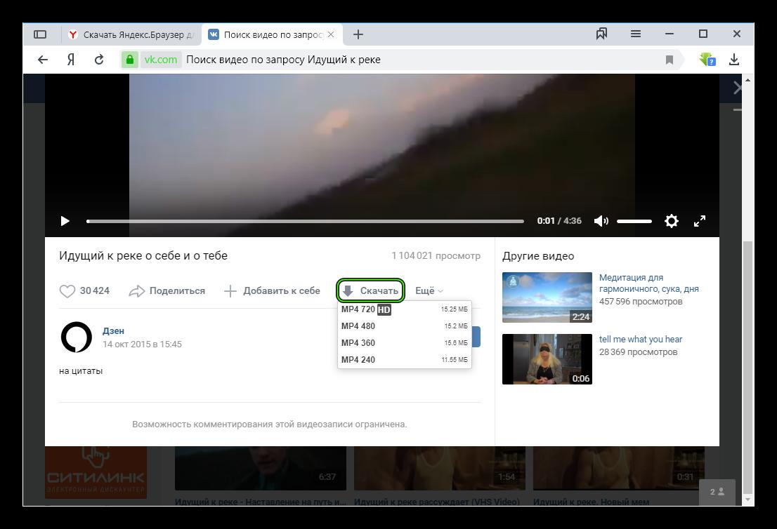 Загрузка видеоролика из соцсети ВК через SaveFrom.net для Яндекс.Браузера